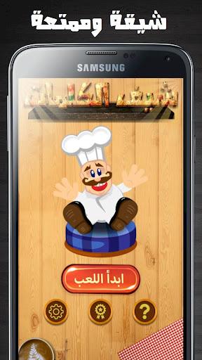 Arabic Word Chef 2.0 screenshots 1
