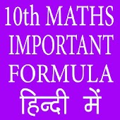 10th Class Maths Important Formula in Hindi