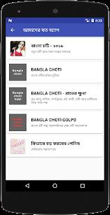 বাংলা চটি - ২০১৮ - náhled