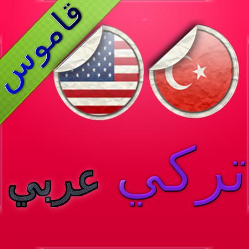 قاموس ومترجم عربي تركي