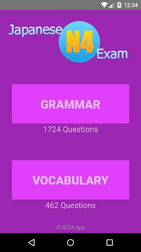 Japanese Exam N4
