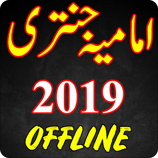 Zanjani Jantri 2014 In Urdu Pdf