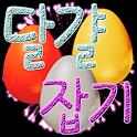 달걀잡기 icon