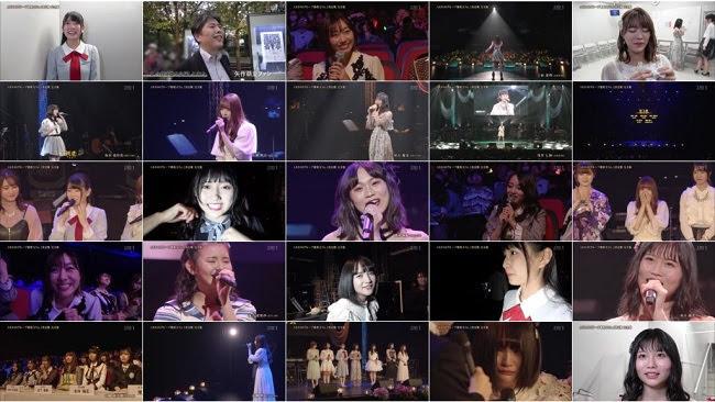191130 (720p+1080i) 第2回AKB48グループ歌唱力No.1決定戦 完全版