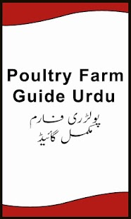 Poultry Farm Guide Urdu - náhled