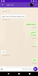 دردشاتي - تعارف شات و زواج - náhled