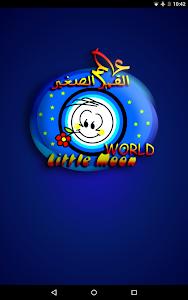 قصص الأنبياء - صالح screenshot 0
