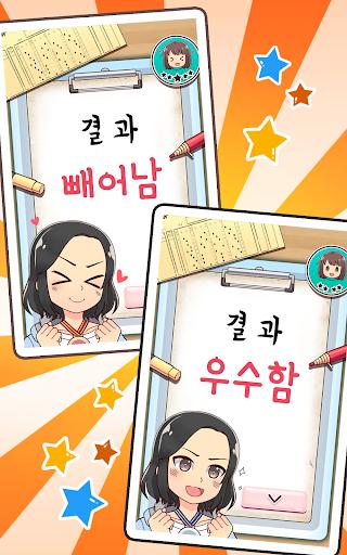 My Korean Teacher : Quiz 2.5 screenshots 15