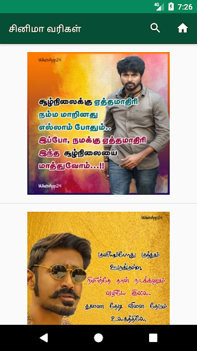 Tamil Status & Quotes - 2K Resolution 1.2 screenshots 2