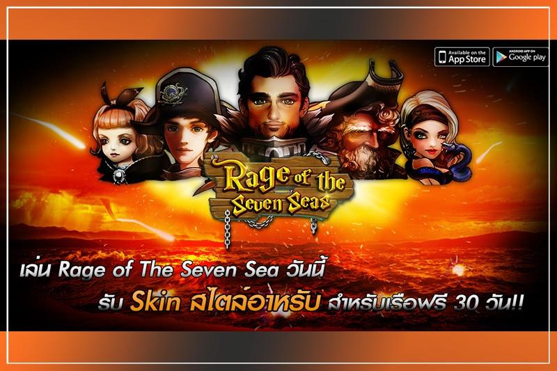 [Rage of the Seven Sea]ฉลองตรุษจีนกับชุดกะลาสี 5 ดาว