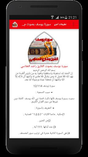 سورة يوسف بصوت مشاري العفاسي