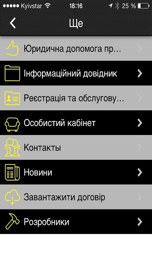 Стратег- screenshot