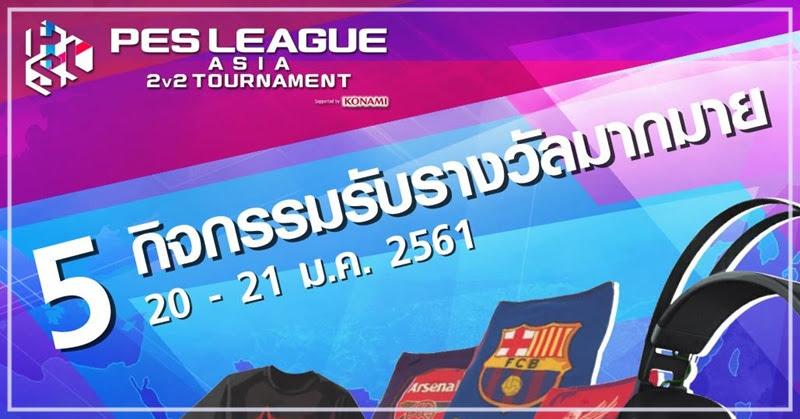PES LEAGUE ASIA 2v2 TOURNAMENT ระเบิดเอเชียทัวร์นาเมนท์ ลุ้นรับของรางวัลเพียบ!