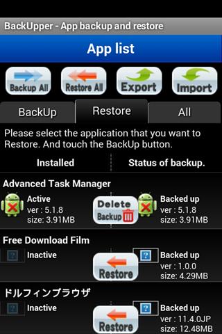 BackUpper - 備份應用程序到microSD和恢復