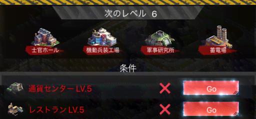 基地レベル6