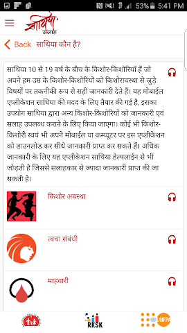 android Saathiya Screenshot 1