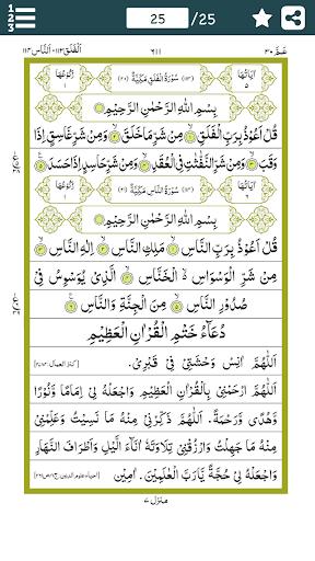 Para 30 - Juz Amma by Pak Appz (Google Play, United States