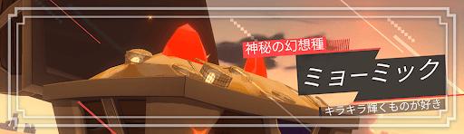 幻想種イベント_ミョーミック