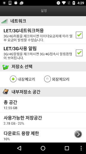 방송통신_중학교 app (apk) free download for Android/PC/Windows screenshot