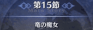 第15節_竜の魔女