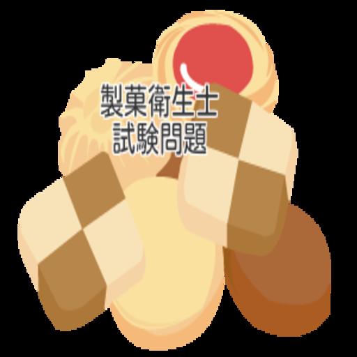 製菓衛生士受験対策