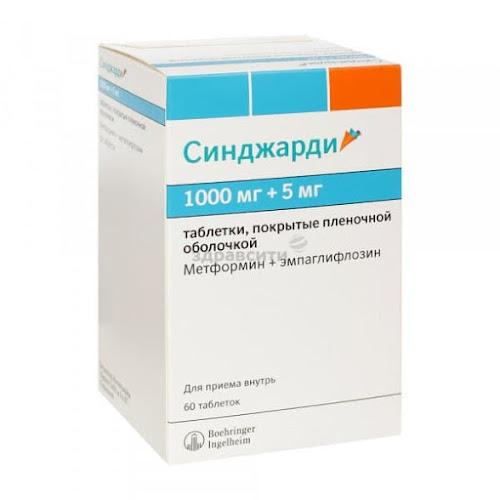 Синджарди таблетки п.п.о. 1000мг+5мг 60 шт.