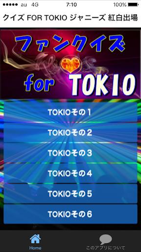 ファンクイズ FOR TOKIO ジャニーズ 紅白出場