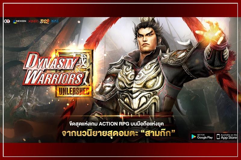 [Dynasty Warriors: Unleashed] เปิดเพจ …พร้อมลงทะเบียนรับไอเทมมูลค่ากว่า 1,000 บาท