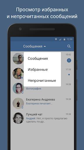 VFeed - для ВКонтакте (VK) screenshot 4