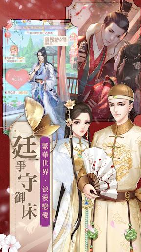 花舞宮廷 screenshot 5