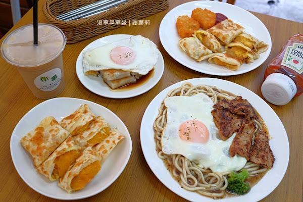 沒事''早事''坐。蛋餅 鐵板麵 漢堡 吐司,有溫度的手作早餐店,美麗太陽蛋給你一整天充滿活力!(中山站) 台北早餐/台北早午餐