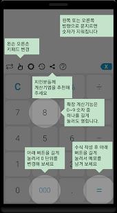 계산기 - 왼손 오른손 키패드 변신, 스마트한 0 단위 변경, 쉬운 수식 메모 Ekran Görüntüsü