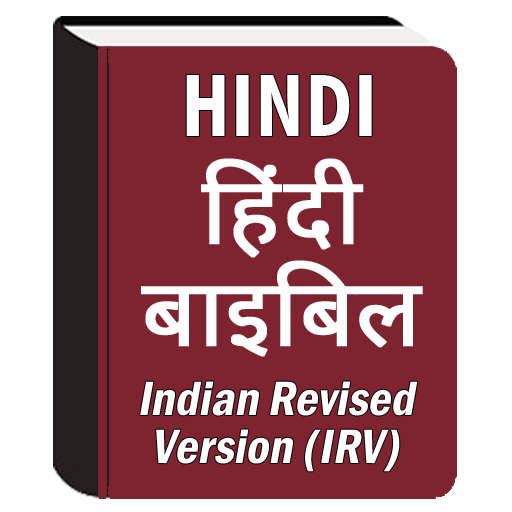 free download hindi bible software for pc