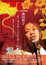 Photo: 森田智子ワンマンコンサート 「繋ぐ」フライヤー表 2013.03