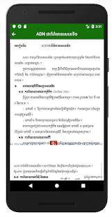 CKT Khmer Biology for PC-Windows 7,8,10 and Mac apk screenshot 6