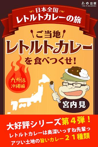 玩書籍App|ご当地レトルトカレーを食べつくせ!九州&沖縄編免費|APP試玩