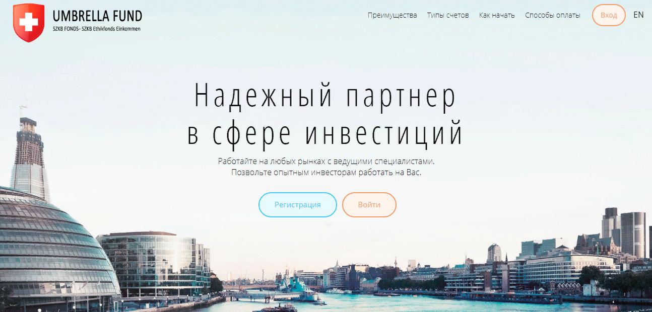 Инвестиционная онлайн-платформа Umbrella Fund: обзор проекта