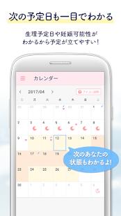 ルナルナ:無料で生理/排卵日予測 生理日管理アプリ - náhled
