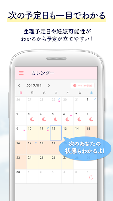 ルナルナ:無料で生理/排卵日予測 生理日管理アプリのおすすめ画像3