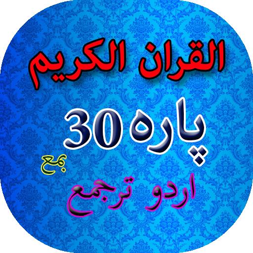 30 Para of Quran with Urdu Translation