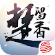 楚留香-全球武侠匠心巨作 (game)