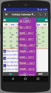 India Holiday calendar 2018- screenshot thumbnail