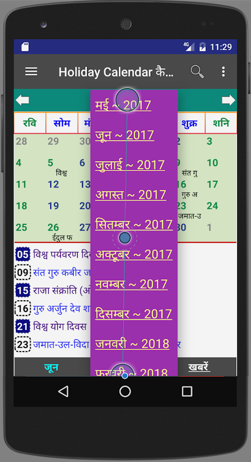 India Holiday calendar 2018- screenshot