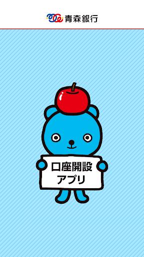 あおぎん口座開設アプリ (青森銀行)