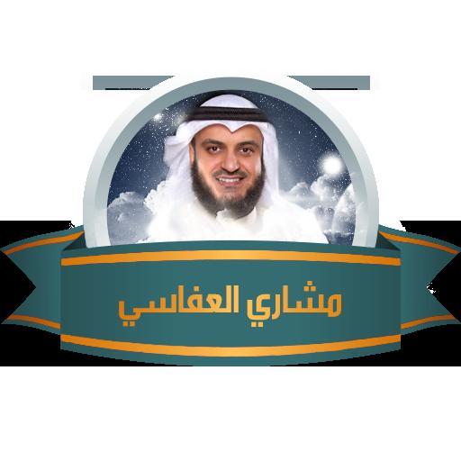 Mishary Al Afasy - Quran MP3
