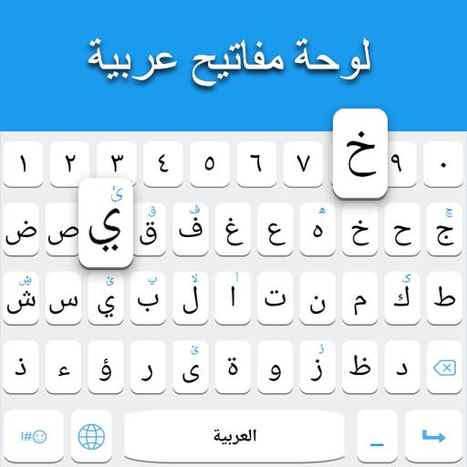 Arabic keyboard: Arabic Language Keyboard Icon