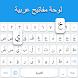 アラビア語キーボード:アラビア語キーボード