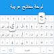 Arabic keyboard: Arabic Language Keyboard apk