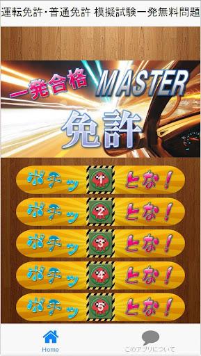 運転免許・普通免許 模擬試験一発無料問題集【普通車学科編】