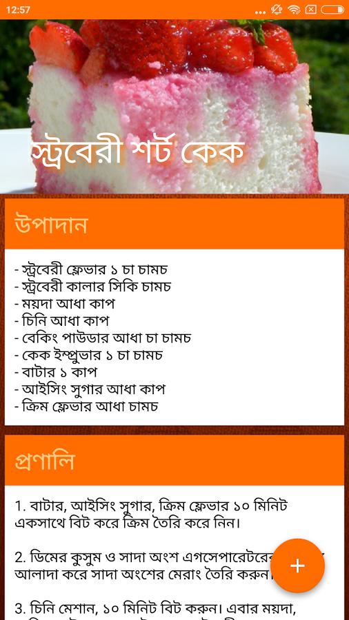 Cake Recipe In Bangla Language
